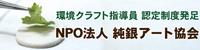 NPO法人 純銀アート協会
